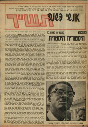 העולם הזה - גליון 1200 - 21 בספטמבר 1960 - עמוד 10 | שבעה־גגשר איש גאשגז סייגזלו בשנו! גזשי״בו א\ 7הישגיהגו \־בשלגוו\זי\זגו של ישראל גגזנטלגן. המ-נבהרו על־ירי עורכי ״הגננלגז הזיה״ תגך בח־ינת בל נזאנרננות שנת