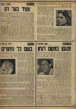 העולם הזה - גליון 1200 - 21 בספטמבר 1960 - עמוד 11 | אללה רוצה באיחוד העולם הערבי — בכך משוכנע כל ערבי לאומי. כנגדו מתייצב ג׳ין נורא — הג׳ין של הפיצול, שיצא מבקבוק האימפריאליזם. שנת תש״ך היתה שנה של הפוגה וקפאון