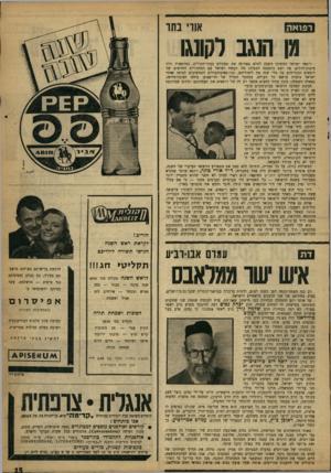 העולם הזה - גליון 1200 - 21 בספטמבר 1960 - עמוד 15 | רפואה אווי בתו מן הנגב רקונגו רופאי ישראל המשיכו השנה למלא באמונה את תפקידם בבתי־החולים, במרפאות וליד מיטות־חולים. פה ושם ביצבצה הבעיה: מה תעשה ישראל עם