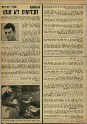 העולם הזה - גליון 1200 - 21 בספטמבר 1960 - עמוד 17 | חוזה מפתה בקבוצה מקצוענית דרום־אפריקאית. הוא יצא לדרום־אפריקה, אך חזר לאחר שקיבל הבטחות כי יסודר בעבודה. פרשה זו שמה את הדגש על אחת מבעיות־היסוד של הספורט