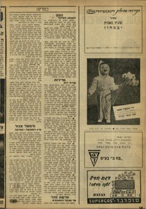 העולם הזה - גליון 1200 - 21 בספטמבר 1960 - עמוד 18 | במדינה העם מאהל ה שג עון הצחוב עונת גאות ובטחון ג׳י — 9סטיישן־ואגון — טנדר — לארק — משאית סטודיבקר לשגעון האדום של הולכי־פטרה, ול- שגעון הלבן של מטפסי