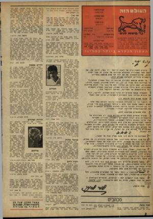 העולם הזה - גליון 1200 - 21 בספטמבר 1960 - עמוד 2 | תודת המערכת נתונה לקורא נזיטראן ולכל הקוראים האחרים, ששלחו ברכת שנה טובה להעולם הזה. יחי חי! כל הכבוד לחי חסידוב. הוא לא פחד להודות בגלוי כי מסר את החומר על