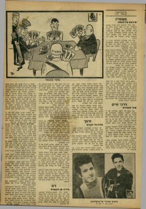 העולם הזה - גליון 1200 - 21 בספטמבר 1960 - עמוד 21 | במרמה משטרה מי בצעפירסומת מטה מחוז תל־אביב הוא העסוק במסות המשטרה. לא רק מפני שהוא חולש על ריכוז האוכלוסיה — והפשעים — הגדול ביותר במדינה, אלא גם מפני שלמפקדו
