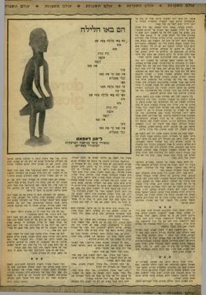 העולם הזה - גליון 1200 - 21 בספטמבר 1960 - עמוד 29 | עולם הספרות עולם הספרות אפשר. לכן כדאי יותר לעשותו שותף. אחרי כן עלה אל רב־המלחים וביקש ממנו להעבירו ממשמרת הבוקר כי יתכן וידידו יבוא לקבל את פניו בנמל. למחרת