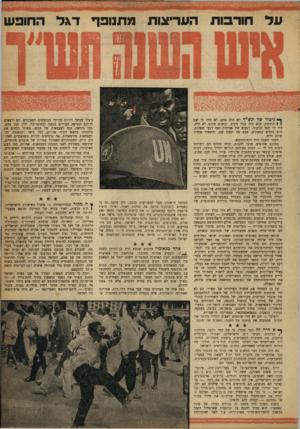 העולם הזה - גליון 1200 - 21 בספטמבר 1960 - עמוד 3 | חורבות העריצות ן ״י גי בו ר של ת ש ״ ף לא היה אדם. לא היה לו שם 1 1וכתובת. הוא היה בכל מקום ובשום מקום לא היה. הוו לו יופי וכיעור, רגעים של אצילות ואף רגעי