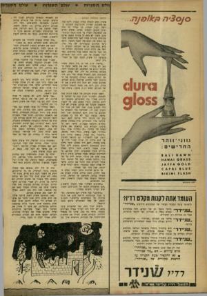 העולם הזה - גליון 1200 - 21 בספטמבר 1960 - עמוד 30 | וולם הספרות 30/ 0 <31111X1 השמד אתה לקנות מקלט ודיו? לרשותך עומד המבחר העשיר של המקלטים הידועים ״שניידר״ מייצר מספר רב של דגמים, החל במקלטים .שניידר קטנים בעלי