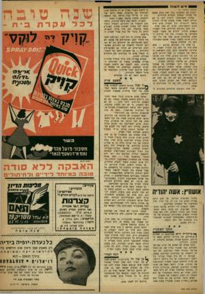 העולם הזה - גליון 1200 - 21 בספטמבר 1960 - עמוד 35 | (המ שך איש השגה 000 מעמוד )9 למנוע את הפשעים• בכל זאת מגיע פשעם של מנהיגי המערב לממדים מהרידים. מנהיגי וזאשינגטון ולונדון ידעו כי דש יכולים להציל מאות אלפים