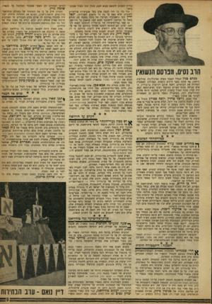 העולם הזה - גליון 1200 - 21 בספטמבר 1960 - עמוד 5 | הוב נסים, מפרסם הנשוא׳! מנחםבגין הנחיל לעצמו מפלה פסיכולוגית ופוליטית מוחצת, אף שזכה בשני ח״כים נוספים. תעמולתו הצעקנית הפחידה את הבוחרים, דחפה אותם לזרועות