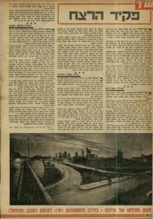 העולם הזה - גליון 1200 - 21 בספטמבר 1960 - עמוד 6 | דים ״בדרך של הגירה או פינוי״ .היידריך הפקיד על מחלקה זו את הפקיד הקטן שהצטיין בזוינה ובפראג — אדולף אייכמן• בסך הכל היגרו בתקופת עידוד־ההגירה 360 אלף יהודים