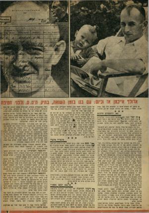 העולם הזה - גליון 1200 - 21 בספטמבר 1960 - עמוד 7 | מה היה תפקדו של אייכמן בתק. … בבודאפשט דיבר אייכמן עצמו על ששה מיליון. … אייכמן לא אהב להתבלט.