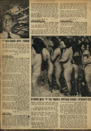 העולם הזה - גליון 1200 - 21 בספטמבר 1960 - עמוד 9 | נות היהודית. לא היתד, לו כל אפשרות אחרת, אחרי שהחייט להרשיע את קסטנר. כי אי-אפשר היה להרשיע את קסט־נר מבלי להסיק את המסקנה שהצעת אייכמן היתד, כוזבת, והמשא־ומתן
