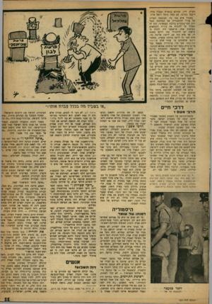 העולם הזה - גליון 1201 - 28 בספטמבר 1960 - עמוד 11 | היסטוריה דמותו של שומר זינגר כמעצר השפעתו של אח ׳-העולם חזח 1201 מי לא שמע או קרא על אברהם שפירא? … ״זה היה לפני 21 שנה. בא אלי אברהם שפירא, וסיפר שהוא נתון