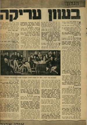העולם הזה - גליון 1201 - 28 בספטמבר 1960 - עמוד 5 | אז, למחרת הנצחון על נאפוליאון, באו כל שליטי אירופה — לא רק חמשת הגדולים דאז (בריטניה, רוסיה, אוסטריה׳ פרוסיה וצרפתי אלא גם המלכים הקטנים, הנסיכים והדוכסים. …