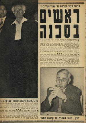 העולם הזה - גליון 1202 - 4 באוקטובר 1960 - עמוד 5 | מולו ניצב פינחס לבון. כל אחד מהם החזיק בידיו קלפים חזקים. … במאמרים ראשיים ובהודעות רשמיות של שני הצדדים, דובר על ריהאביליטציה, על טיהור שמו של לבון. אך דרישתו