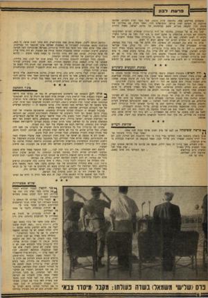 העולם הזה - גליון 1202 - 4 באוקטובר 1960 - עמוד 6 | למעשה, החלו העניינים להתפתח במהירות עוד בטרם שובו של לבון. … לבון הבריק את הסכמתו מחו״ל. … אולם עוד לפני שחזר לבון מחופשתו בשוויץ דחה ביג׳י את הנסיון.