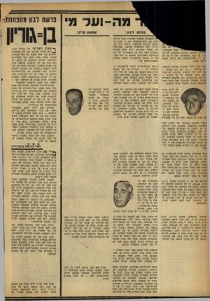 העולם הזה - גליון 1203 - 11 באוקטובר 1960 - עמוד 6 | ב־פגישתי עם פינ_ לבון לא שמעתי מפיו מה היו הצעותיו. … וקביעת תוכי נית־הפעולה נגד לבון בעתיד הקרוב. … אנשי פרס ושות׳ גייסו אפילו את המתים נגד לבון.