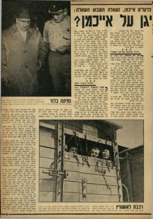 העולם הזה - גליון 1203 - 11 באוקטובר 1960 - עמוד 9 | נגד אייכמן. הוא עלה למכונית. … צעיר זה היה אדולף אייכמן. … המיוחדות, העביר את פקודתו של גרינג לידי אייכמן. ״אייכמן ניגש לעבודה במישנה־מרץ.