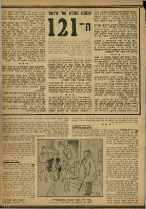העולם הזה - גליון 1204 - 19 באוקטובר 1960 - עמוד 15   תנועה חשובה מאוד מתפתחת בצרפת. דעת הציבור הצרפתית והבינלאומית חייכת לקבל על כף אינפורמציה טובה יותר, נוכח המיפנה החדש כמלחמת אלג׳יריה -מיפנה החייב להמריץ אותנו