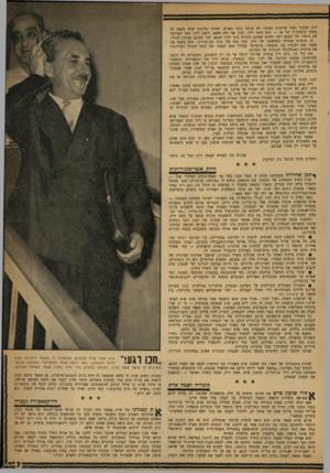 העולם הזה - גליון 1204 - 19 באוקטובר 1960 - עמוד 7 | אולם לבון נשאר עקבי. … כך הצטייר בפעם הראשונה הרקע הפסיכולוגי של הקנוניה נגד לבון. … מדוע קיבל את התפטרות לבון? ״ראיתי בה הרע במיעוטו,״ ענה שרת.