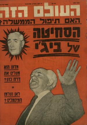 העולם הזה - גליון 1205 - 26 באוקטובר 1960