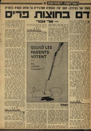 העולם הזה - גליון 1205 - 26 באוקטובר 1960 - עמוד 10 | מאמר שני בסידדה: האם יעלו הצנחנים מאלגייריה על ארמון הנשיא בפאריס ***דרוו; סן־מישל הן רחוב הנוער ^ ה בינ ל או מי. כאן, בטווח יריקה משורות סן־ג׳רמיין־דה־פרה,