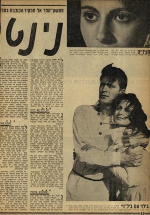 העולם הזה - גליון 1205 - 26 באוקטובר 1960 - עמוד 12 | ממשק־ספו אל תפקיד הכוכבת בסר! הן עיניה של נינט דינר, כפי שהיא מופיעה בסרט הישראלי הם היו עשרה. העיניים הגדולות, בעלות הצבע ה העיניים חום הכהה, הן אחת ממעלותיה