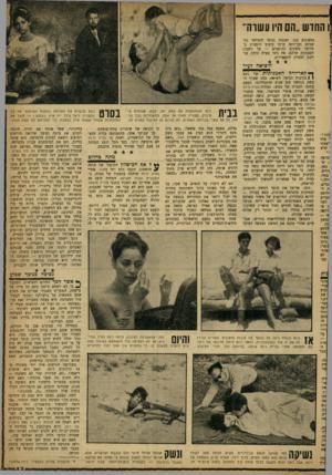 העולם הזה - גליון 1205 - 26 באוקטובר 1960 - עמוד 13 | 1החדש ״הם היו עשוה׳ נחשונים בכו. ההצגה זכתה להצלחה כזו שנינט ובן־זוגר. ערכו סיבוב הופעות בתריסר משקים ומושבים — על חשבון השבתות שלהם. את ניסו בעלה היתד, מגייסת