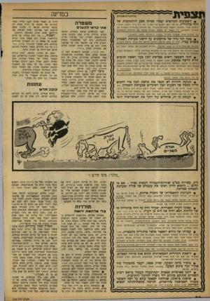 העולם הזה - גליון 1205 - 26 באוקטובר 1960 - עמוד 14 | תצפית במדינה כל הזכויות שמורות • השבועות הקרובים יעמדו בסימן מסע חהתנקמות של דויד כן־גוריץ. גם אם יושג הסכם של פשרה, לא יניח ביג״ ללבון ואנשיו ליהנות מפרי