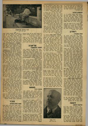 העולם הזה - גליון 1205 - 26 באוקטובר 1960 - עמוד 15 | עבודה בעתונים גדולים בארצות־הברית. יחד קבעו השניים מה יהיה אופיו של העתון: ״נגיש לא רק בשר ותפוחי־אדמה. נגיש גם את התבלינים שיעזרו לקוראינו לאכול את המנה