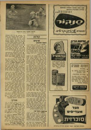 העולם הזה - גליון 1205 - 26 באוקטובר 1960 - עמוד 16 | קנ העתהות הנ ה ממח>ר> הפר סו ם לגל>דת ה סנ ד בי עהחדשה 10 אג׳ סנדבי ץעם ופל 13 אג׳ סנדבי ץעם בי ס קוי ס ^ תו צרת סילכנה מאנגנו(ימין) בג׳ובנקה לנשים — גילוח,