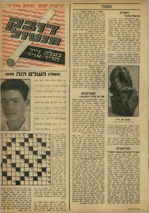 העולם הזה - גליון 1205 - 26 באוקטובר 1960 - עמוד 21 | בפנים, נרעשת ונרגשת, עמדה שושנה דמארי. היה זה בשבילה ערב של נצחון. … כשהיתה ברכה צפירה מפורסמת ומבוססת, קמה שושנה דמארי הצעירה.