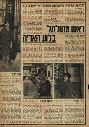 העולם הזה - גליון 1205 - 26 באוקטובר 1960 - עמוד 23 | הרפתקת ׳שוארית שהשתרשה במושבה העיראקית בלונדון ך דיפלדמאטים והשליחים המיוחדים | 1של הרפובליקה העיראקית, שעברו בחודשים האחרונים דרך לונדון, היו מרגישים את עצמם