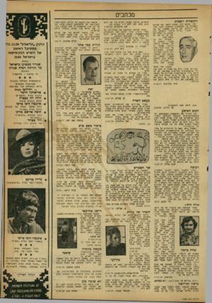 העולם הזה - גליון 1205 - 26 באוקטובר 1960 - עמוד 3 | מכתבים התנצלות רשמית _ אני !טבק׳* בזה באופו רשם׳ את סליחת ׳•ם ערכת ער המחשבות שחשבתי לפני שיו־שה חודשים, עם קריאת ם אטרו של סר אורי אבנרי ״חזית חדשה״ (העולם