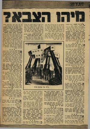 העולם הזה - גליון 1205 - 26 באוקטובר 1960 - עמוד 5 | ך 1ב ץ נגד הצבא:״ הכריז השקרון האנגלי, ג׳רוסלס פוסט. ״הצבא התנגד להמשך כהונתו של לבון כשר־הבטחון!״ מכריזים דובריו של פרס. ״צריכים להגן על הצבא מפני עלילות