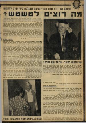 העולם הזה - גליון 1205 - 26 באוקטובר 1960 - עמוד 6 | •*שבוע החמישי של פרשת לבון נפלו כל המסכות. … חיסולו של לבון הפך לגביו מטרה עליונה. … פנחס לבון־האם יתנהל המאבק עד