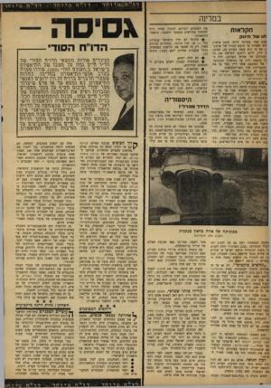 העולם הזה - גליון 1205 - 26 באוקטובר 1960 - עמוד 8 | במדינה חקלאות תו ש ד תינו ק ׳אדם אחד במדינה היתד, סיבה אישית זלט לשמוח על הרעש הגדול של פרשתו׳ אף כי הוא עצמו מעורב בה. האיש: ה דיין. לולא ריתקה הפרשה את כל