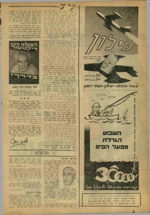 העולם הזה - גליון 1206 - 3 בנובמבר 1960 - עמוד 2 | ״אז נרקמה הקנוניה המכוערת לסילוק פנחס לבון. … דוגמה אופיינית: מאמרו של אורי אבנר׳־, תחת הכותרת ״מאחורי הגב״ ,בגליון העולם הזה ( )1021 מה־ 8במאי: 1957 , ״פנחס