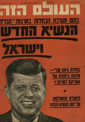 העולם הזה - גליון 1207 - 9 בנובמבר 1960