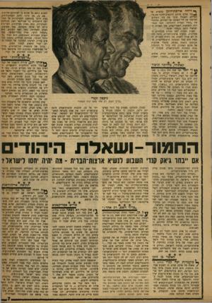 העולם הזה - גליון 1207 - 9 בנובמבר 1960 - עמוד 7 | המיכשולים בפני קנדי היו אדירים. … ג׳אק קנדי הצעיר נתגלה לפתע כמנהיג המונים. … המיכשול השלישי בפני קנדי היה גילו.