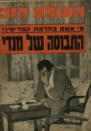 העולם הזה - גליון 1208 - 16 בנובמבר 1960