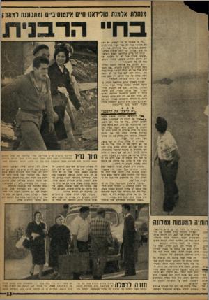 העולם הזה - גליון 1208 - 16 בנובמבר 1960 - עמוד 13 | מנהלת אלמנת מולידאנו ח״ם אינטנסיביים ומתכוננת ל מ אנן בחיי הד־בנ ״כל מי שאומר לך מד, לעשות, לא יודע את החוק,״ אמר לה גבר צעיר הדור־לבוש ומרכיב משקפיים .״אני