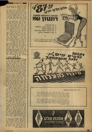 העולם הזה - גליון 1208 - 16 בנובמבר 1960 - עמוד 16 | דייג• סנוני ת הפטיפון האוטומטי ו!מחצה ר 1נ נ 1 1ן 1961 בלי מיקרופניה כלי זעזועים במנוע (ויבראציה) עם סיבוכים יציבים ניתן לחיבור למקלט סטריאופוני עצירה אוטומטית