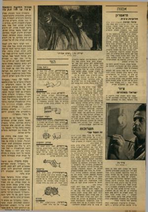 העולם הזה - גליון 1208 - 16 בנובמבר 1960 - עמוד 17 | שינה בראה ונעימה אממוז בתעשיות הגומי השונות, בארץ ובעולם, משתמשים בלטקס הטבעי, בתוספת חימיקלים לתעשיית מוצ רי גומי שונים. מייצרים צמיגים, רצועות לתעשיה ולרכב,