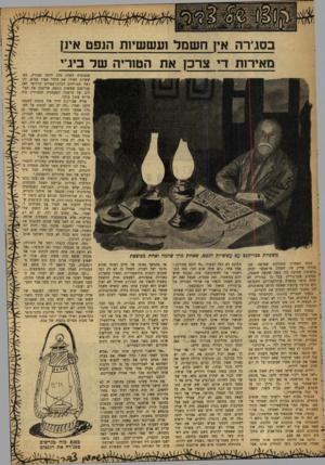העולם הזה - גליון 1208 - 16 בנובמבר 1960 - עמוד 20 | בסו. רה אץ חשמל ועששיות הנפט אינן מאירות די צרכן את הטח־ץ ק שר ביג׳י משפחת פכריקנט עם עששיות הנפט, שאחת מהן שלמה ואחת מפוצצת בזמן האחרון מתהלכת שמועה, שב-