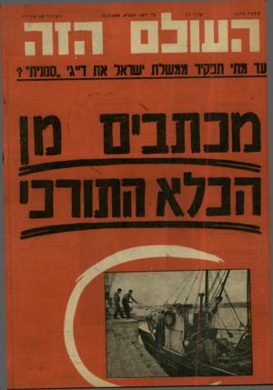 העולם הזה - גליון 1208 - 16 בנובמבר 1960 - עמוד 24 | מספד 1208 עד 9תי חמור ו>וישדת שואל את ד״ג׳