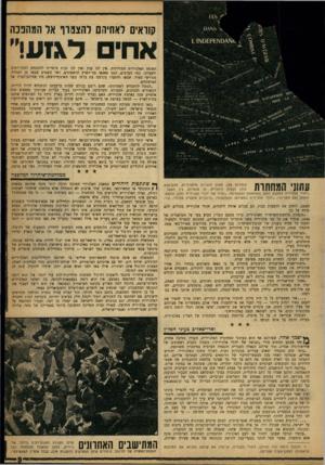 העולם הזה - גליון 1208 - 16 בנובמבר 1960 - עמוד 9 | קוראים לאחיהם להצטרך אל המהפכה סץ 06161:1, ן• ..1י*י*613*1ט •116 יז 1116׳01נ!14־׳1׳;1_£-1 4 ־ £01*50. ^13.^=1113 5מן1,1״)דתס ׳י^סש יז״ס׳ז ^ .£יזס1ע1ג0-ס< •
