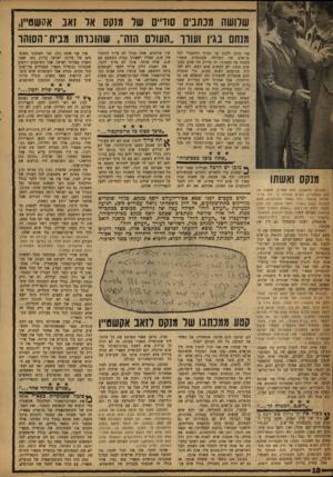העולם הזה - גליון 1211 - 7 בדצמבר 1960 - עמוד 10 | אנחנו צריכים לשבת בבית הסוהר עד שאתה תפתח את פיך, ותספר את האמת לשופטים, שלי לא היה ,.שום קשר בעניין רצח קסטנר, והשופטים צריכים לדעת את האמת בנוגע אלי, שאני אך