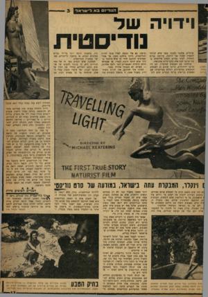 העולם הזה - גליון 1211 - 7 בדצמבר 1960 - עמוד 13 | ה1ודי 01 בא לישראל וידויה של ־עירום פנימיים. צחקתי מעצמי מפני שלא יכולתי להאמין שהנה אני הולכת, עירומה כביום היוזלדי, לעיני גברים ונשים עירומים, בעוד שלפני שעה