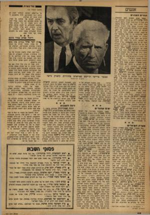 העולם הזה - גליון 1211 - 7 בדצמבר 1960 - עמוד 18 | נו די ס ט ־ ת אנ שי ם (המשך נועמוד ) 13 אל בני־האדם השתנה. התחלתי לשים לב הרבה יותר לאישיותם, לדרך מחשבתם, לדעות אותן הם מביעים. אומנם, לעתים אני צועקת על