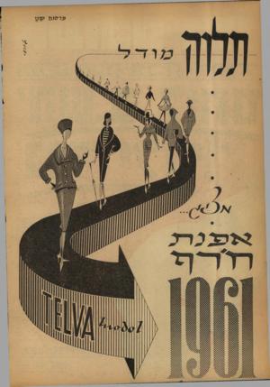 העולם הזה - גליון 1211 - 7 בדצמבר 1960 - עמוד 2 | ?* ל ע מן עו גי ז/־ /עי